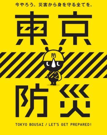tokyobousai1