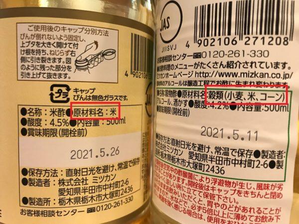 お酢の健康効果2